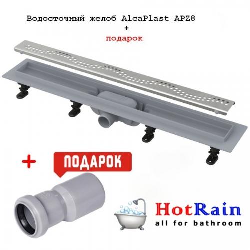 Трап для душа AlcaPlast APZ8-950m +подарок