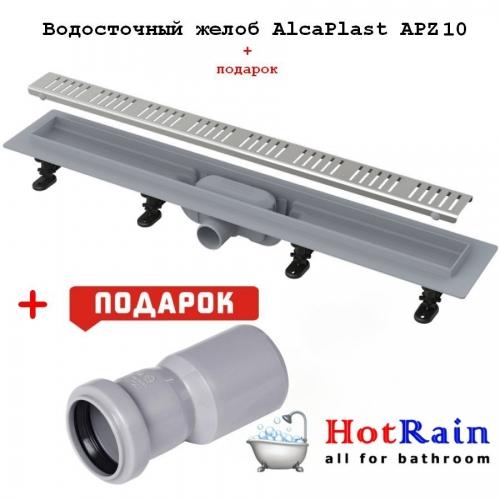 Трап для душа AlcaPlast APZ10-750M + подарунок