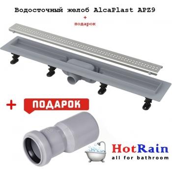 Трап для душа AlcaPlast APZ9- 550