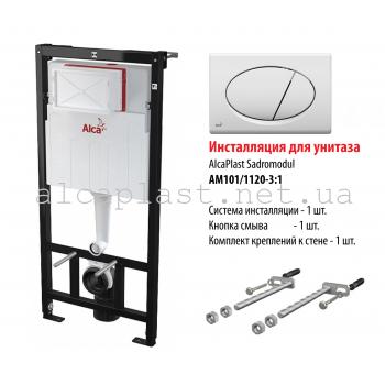 Инсталляция AlcaPlast AM101/1120 +M70