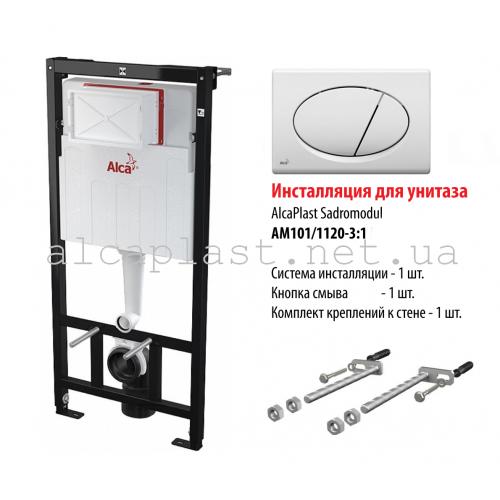 Инсталляция для подвесного унитаза AlcaPlast AAM101/1120 +M70 с белой кнопкой