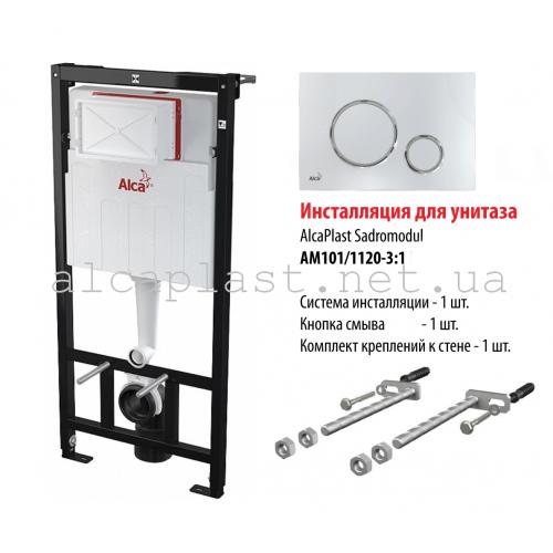 Инсталляция для подвесного унитаза AlcaPlast AAM101/1120+M771, хром-глянец/xром-мат