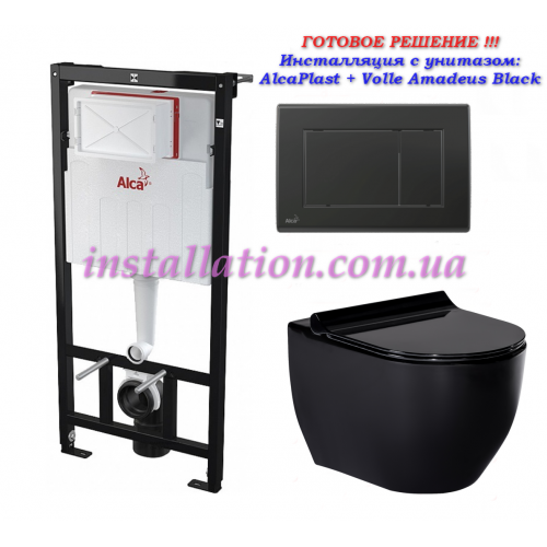 Инсталляция с унитазом: AlcaPlast AM101/1120+M278 + Volle Amadeus (13-06-055Black)