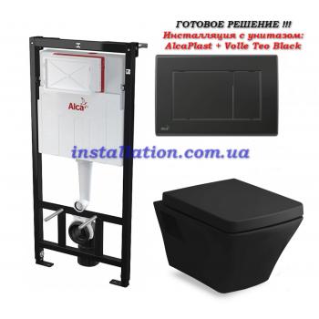 Инсталляция AlcaPlast AM101/1120+M278 + Унитаз Volle Teo 13-88-422 Black
