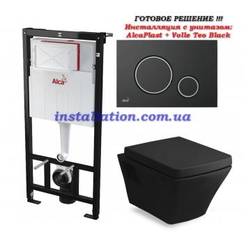 Инсталляция AlcaPlast AM101/1120+M778+Унитаз Volle Teo 13-88-422 Black