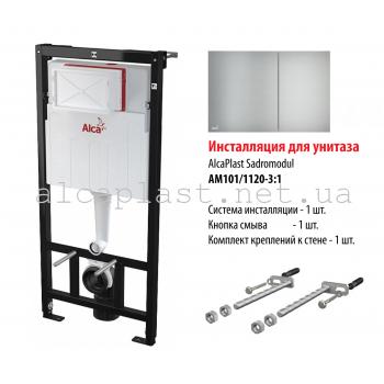 Инсталляция AlcaPlast AM101/1120+AIR ALUNOX