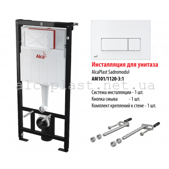 Инсталляция AlcaPlast AM101/1120+M570