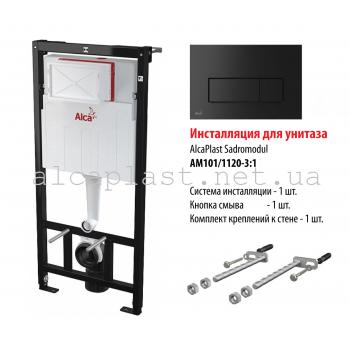 Инсталляция AlcaPlast AM101/1120+M578