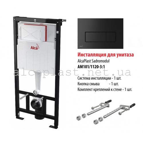 Инсталляция для подвесного унитаза AlcaPlast AM101/1120+M578 черный матовый