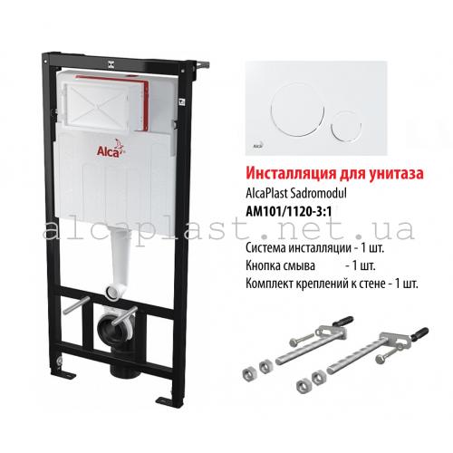 Инсталляция для подвесного унитаза AlcaPlast AAM101/1120 +M670 с белой кнопкой