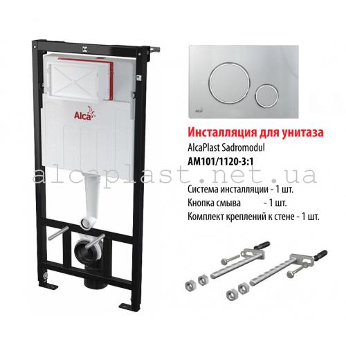 Инсталляция для унитаза AlcaPlast AAM101/1120+M772 хром матовый