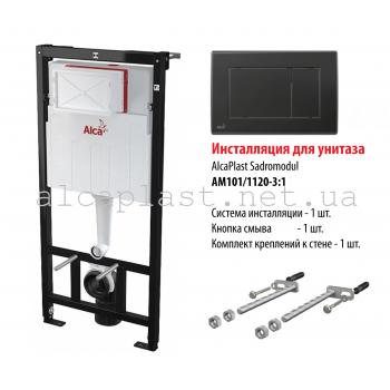 Инсталляция AlcaPlast AM101/1120+M278