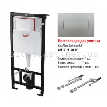 Инсталляция AlcaPlast AM101/1120+M371