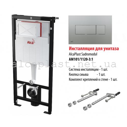Инсталляция для подвесного унитаза AlcaPlast AAM101/1120+M372 хром мат