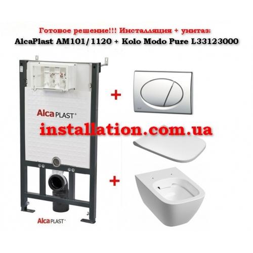 Инсталляция + унитаз: AlcaPlast AM101/1120 + Kolo Modo Pure L33123000