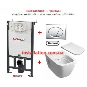 Инсталляция AlcaPlast AM101/1120 + Унитаз Kolo Modo Rimfree (L33120000)