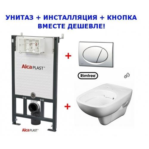 Инсталляция + унитаз: AlcaPlast AM101/1120 + Kolo Style Rimfree L23120000