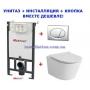 Инсталляция с унитазом: AlcaPlast AM101/1120  + Volle Aiva 13-68-526