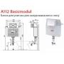 Бачок для унитаза AlcaPlast AM112+кнопка M271