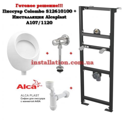 Комплект: Писсуар Colombo S12610100 + инсталляция Alca Plast A107/1120
