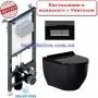 Комплект: Инсталляция Koller Pool ALCORA ST 1200 + Унитаз Volle Amadeus (13-06-055Black)