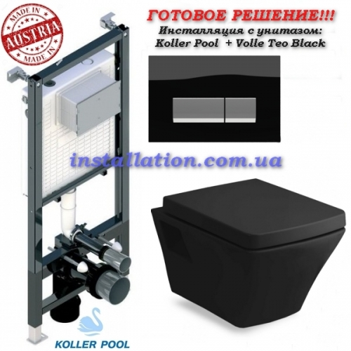 Инсталляция с унитазом: Koller Pool ALCORA ST 1200 + Volle Teo 13-88-422 Black