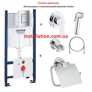 Инсталляция с гигиеническим комплектом Grohe (38750001 + 28512003 + 40367001)