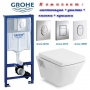 Инсталляция с унитазом: Grohe Rapid SL 38721001+ Volle Teo (13-88-422) с крышкой