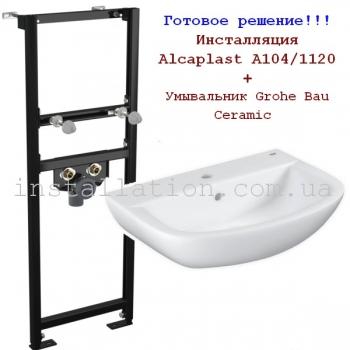 Инсталляция Alcaplast A104/1120+Умывальник Grohe Bau Ceramic 39421000