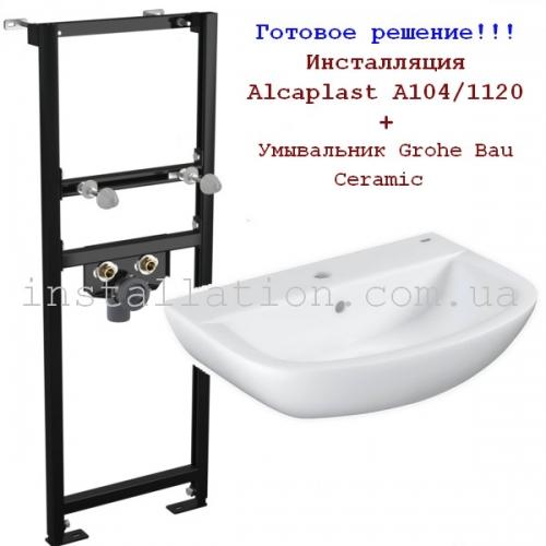 Инсталляция для умывальника Alcaplast A104/1120+ Раковина Grohe Bau Ceramic (39421000)