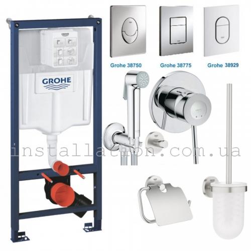 Система инсталляции с гигиеническим комплектом + набор аксессуаров Grohe (111048+40407001+38750001)