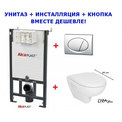 Инсталляция с унитазом: Alcaplast AM101/1120 + Jika Lyra H823380 + крышка Soft Clos