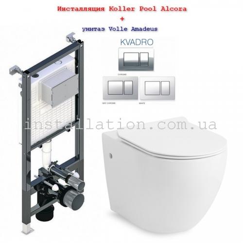 Инсталляция Koller Pool Alcora ST1200 + унитаз Volle Amadeus (13-06-055) с крышкой