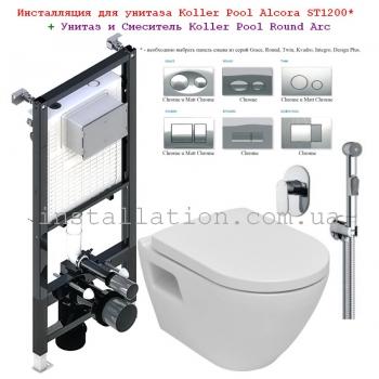 Инсталляция Koller Pool Alcora ST1200 +Унитаз+Смеситель Koller Pool Round Arc (SM26KSL110H+RAH0045)