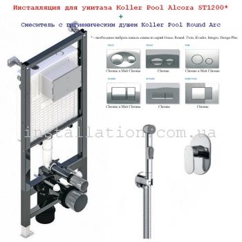 Инсталляция Koller Pool Alcora ST1200 +Смеситель Koller Pool Round Arc (RAH0045)