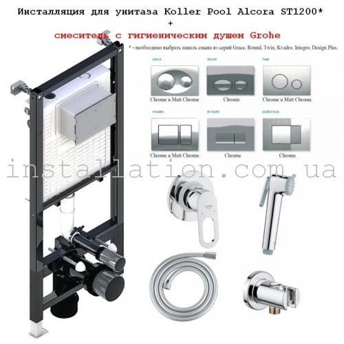 Инсталляция для унитаза Koller Pool Alcora ST1200 +смеситель с гигиеническим душем Grohe Bau Loop 111042