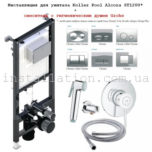 Инсталляция для унитаза Koller Pool Alcora ST1200 +смеситель с гигиеническим душем Grohe BauClassic 111048