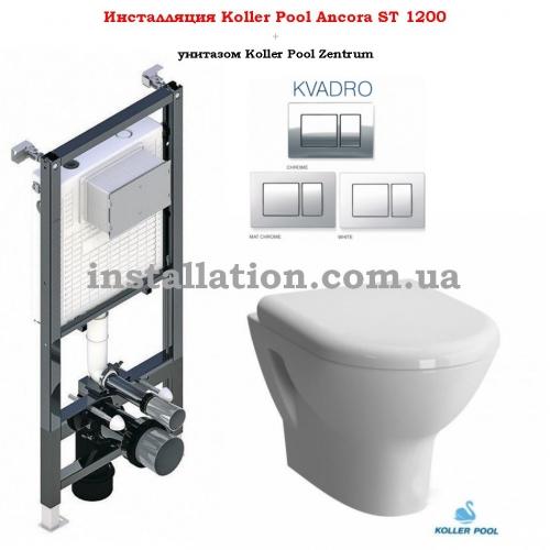 Инсталляция Koller Pool Ancora ST 1200 с унитазом Koller Pool Zentrum (5785N003-6134)