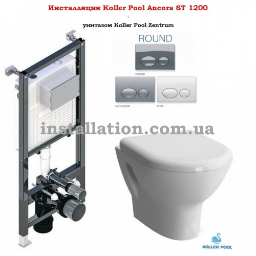 Инсталляция Koller Pool Alcora ST1200+унитаз Koller Pool Zentrum (5785N003-6135)+Кнопка Round Chrome