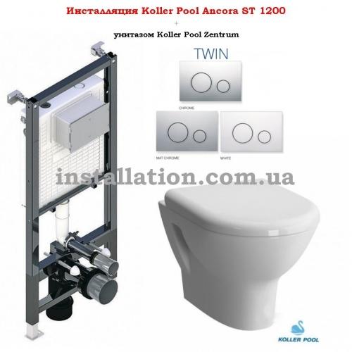 Инсталляция Koller Pool Alcora ST1200+унитаз Koller Pool Zentrum (5785N003-6135)+Кнопка Twin Chrome