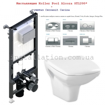 Инсталляция Koller Pool Alcora ST1200 + унитаз Cersanit Carina SZCZ1000321349