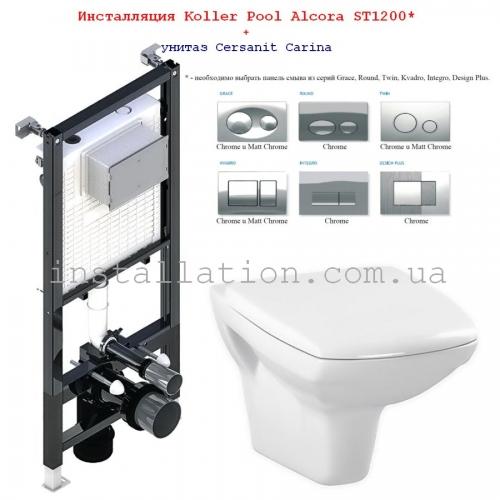 Инсталляция с унитазом: Koller Pool Alcora ST1200 + Cersanit Carina SZCZ1000321349