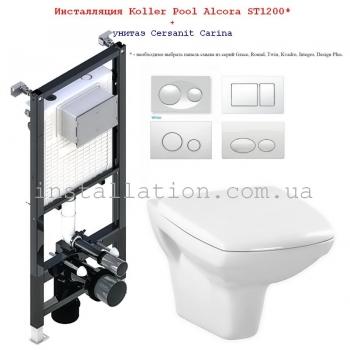 Инсталляция Koller Pool Alcora ST1200 + унитаз Cersanit Carina K31-002