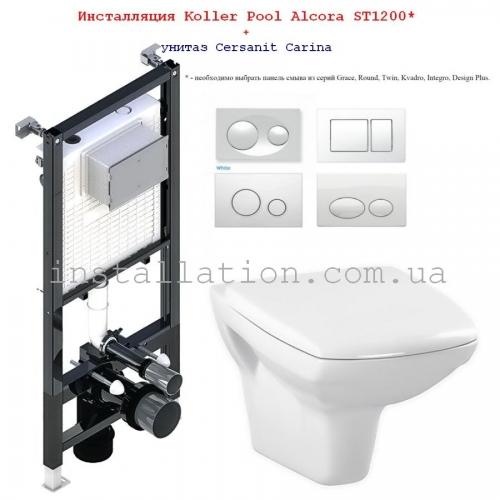 Инсталляция + унитаз: Koller Pool Alcora ST1200+Кнопка белая+ Cersanit Carina SZCZ1000321349