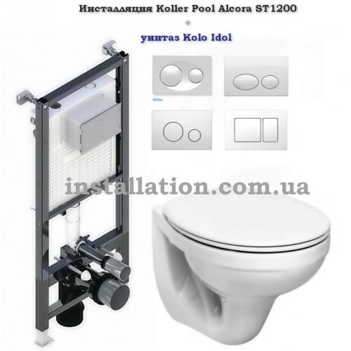 Инсталляция с унитазом: Koller Pool ST1200 + Kolo IDOL M1310000U+Клавиша белая