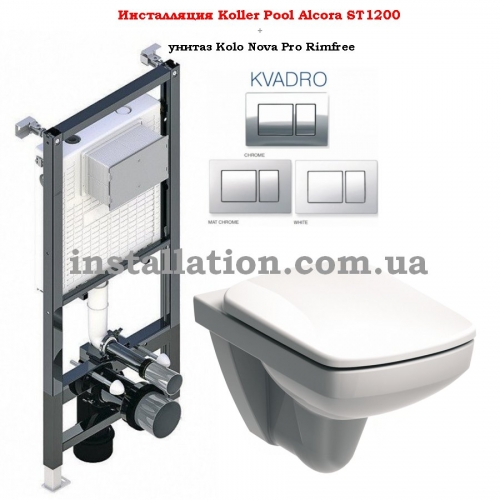 Инсталляция Koller Pool Alcora ST1200+унитаз Kolo Nova Pro M39018000+Кнопка Kvadro Chrome