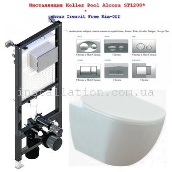 Инсталляция Koller Pool Alcora ST1200 + унитаз Creavit Free Rim-Off FE322-11CB00E-0000