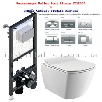 Инсталляция Koller Pool Alcora ST1200 + унитаз Creavit Elegant Rim-Off EG321.00100