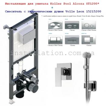 Инсталляция Koller Pool Alcora ST1200 +Смеситель Volle Leon 15215200