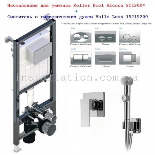 Инсталляция для унитаза Koller Pool Alcora ST1200 + Смеситель с гигиеническим душем Volle Leon 15215200